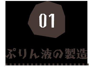 ぷりん液製造